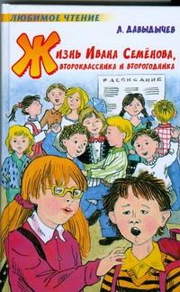 Жизнь Ивана Семенова, второклассника и второгодника