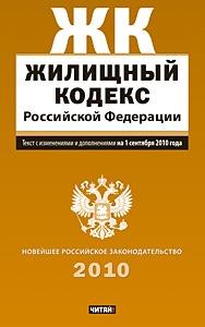 Жилищный кодекс Российской Федерации. Текст с изм.и доп. на 1 сентября 2010 года