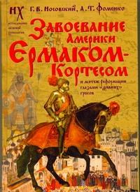 Завоевание Америки Ермаком-Кортесом и мятеж Реформации глазами