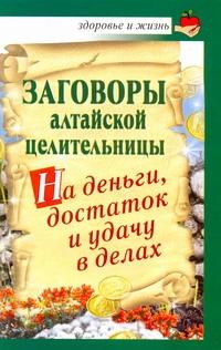 Заговоры алтайской целительницы на деньги, достаток и удачу в делах