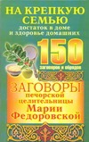 Заговоры печорской целительницы Марии Федоровской на крепкую семью, достаток в д