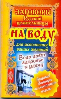 Заговоры русской целительницы на воду для исполнения ваших желаний