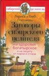 Заговоры сибирского целителя на здоровье богатырское и на защиту от порчи и сгла