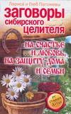 Заговоры сибирского целителя на счастье и любовь, на защиту дома и семьи