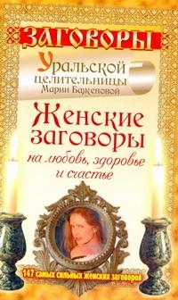 Заговоры Уральской целительницы Марии Баженовой