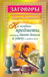 Заговоры уральской целительницы Марии Баженовой на особые предметы, которые дают
