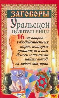 Заговоры уральской целительницы. 16 заговоров - чудодейственных карт, которые пр