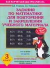 Задания по математике для повторения и закрепления учебного материала. 3 класс