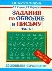 Задания по обводке и письму. Ч. 3