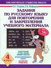 Задания по русскому языку для повторения и закрепления учебного материала. 4 кла