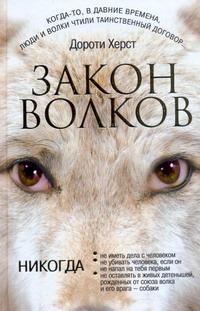 Закон волков