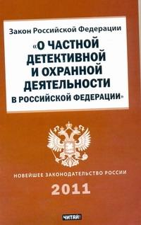 Закон Российской Федерации