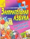 Занимательная азбука в картинках и заданиях для детей 5-7 лет