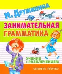 Занимательная грамматика. Учение с развлечением