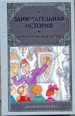 Занимательная история в рассказах для детей