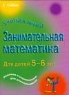 Занимательная математика для детей 5-6 лет