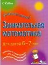 Занимательная математика для детей 6-7 лет
