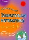 Занимательная математика для детей 7-8 лет
