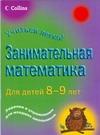 Занимательная математика для детей 8-9 лет