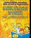 Занимательные прописи для дошкольников. Популярное пособие для детей и взрослых
