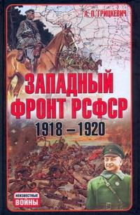 Западный фронт РСФСР(1918-1920)