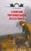 Записки московского натасчика