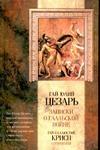 Записки Юлия Цезаря и его продолжателей о Галльской войне, о Гражданской войне,