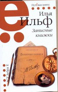 Записные книжки, 1925-1937 гг. Это было в то странное время