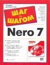 Запись CD и DVD в Nero 7