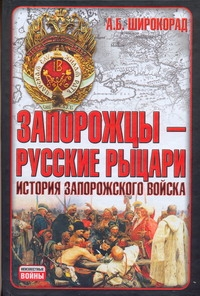 Запорожцы - русские рыцари