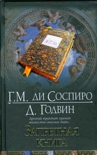 Запретная книга