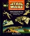 Звездные войны. Звездолеты и транспортные средства