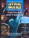 Звездные войны. Полная история