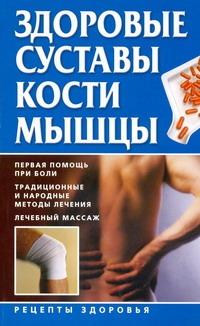Здоровые суставы, кости, мышцы
