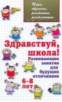 Здравствуй, школа! Развивающие занятия для будущих отличников (6-8 лет)