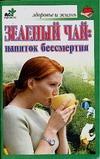 Зеленый чай : напиток бессмертия