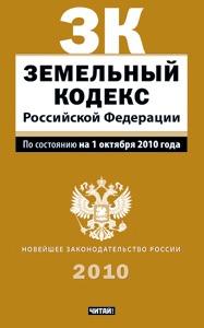 Земельный кодекс Российской Федерации.