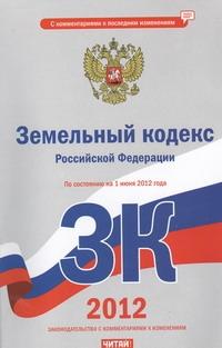 Земельный кодекс Российской Федерации. На 1июня 2012 года