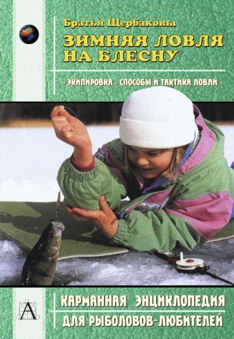 Книгу про зимнюю рыбалку