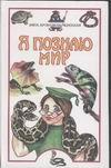 Змеи, крокодилы, черепахи