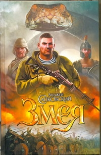 Сапковский Анджей — Змея
