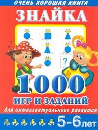 Знайка. 1000 игр и заданий для интеллектуального развития. 5 - 6 лет