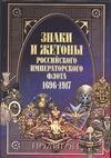 Знаки и жетоны Российского Императорского флота 1696-1917