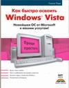 Знакомство с Windows Vista=Как быстро освоить Windows Vista.