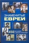 Знаменитые евреи. 450 биографий в зеркале календаря