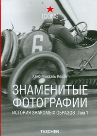 Знаменитые фотографии. История знакомых образов, 1827-1926