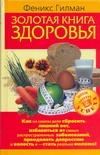 Золотая книга здоровья