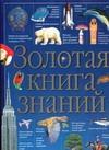 Золотая книга знаний