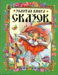 Золотая книга лучших сказок мира
