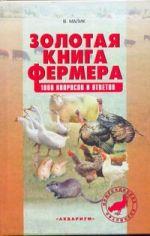 Золотая книга фермера. 1000 вопросов и ответов